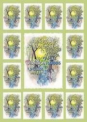 Aufkleber-Gruß-Karten: Jahreslosung 2018, 12 Stück (Gallerie)